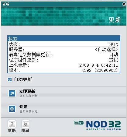 ESET NOD32 2.70.39.7落雪梨花经典版[2009.9.4更新] - 酒児 - 酒児的博客