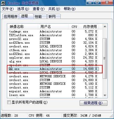 腾讯QQ2009 SP4 绿色版