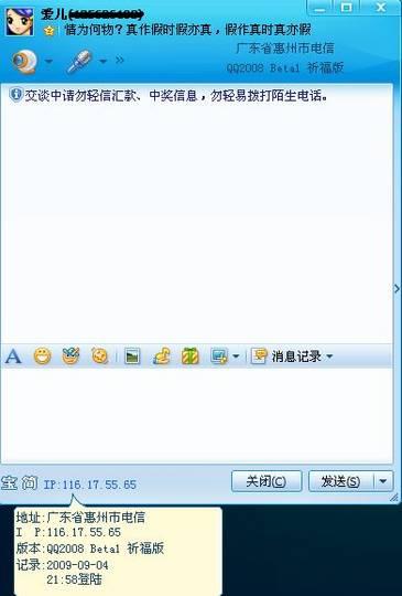 腾讯QQ2009 SP4 绿色版 v7.10