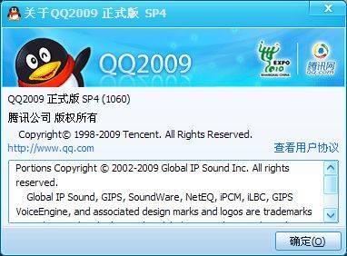 腾讯QQ2009 SP4