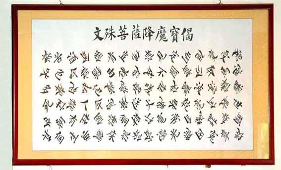 平海榜山古寺《文殊菩薩降魔寳偈》  - 且行且珍惜 - 讀萬卷書,行萬里路